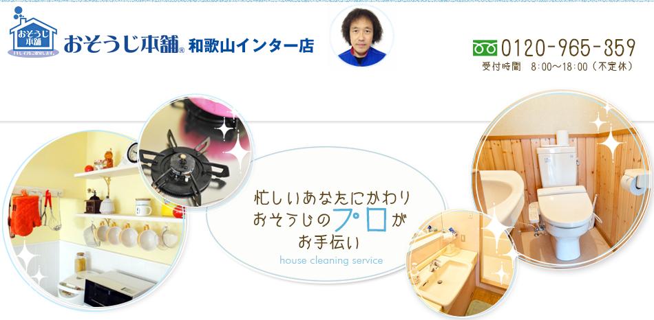 おそうじ本舗和歌山インター店